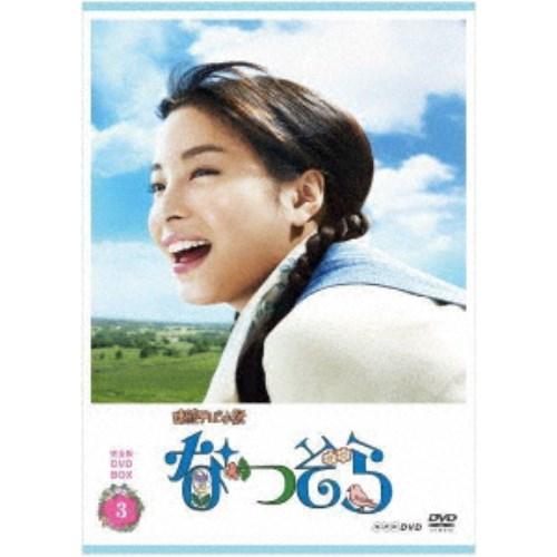 連続テレビ小説 なつぞら 完全版 DVD BOX3 【DVD】