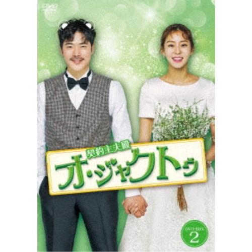 【送料無料】契約主夫殿オ・ジャクトゥ DVD-BOX2 【DVD】