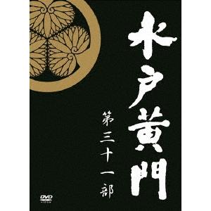 水戸黄門 第31部 DVD-BOX 【DVD】