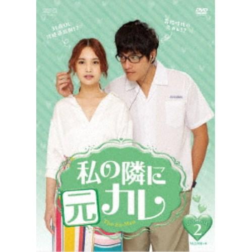 私の隣に元カレ DVD-BOX2 【DVD】