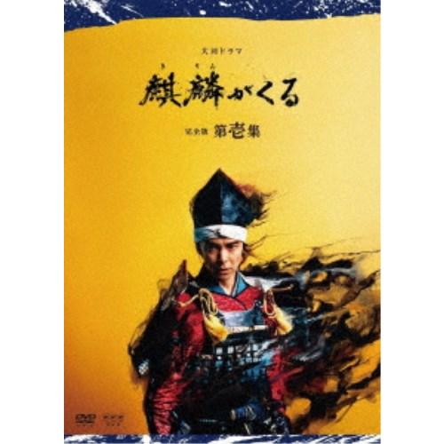 大河ドラマ 麒麟がくる 完全版 第壱集 DVD BOX 【DVD】