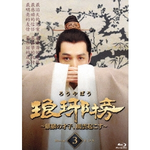 【送料無料】琅邪榜~麒麟の才子、風雲起こす~ Blu-ray BOX3 【Blu-ray】