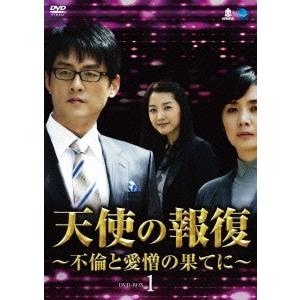 天使の報復 ~不倫と愛憎の果てに~ DVD-BOX1 【DVD】