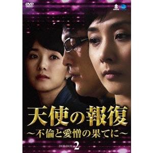 天使の報復 ~不倫と愛憎の果てに~ DVD-BOX2 【DVD】
