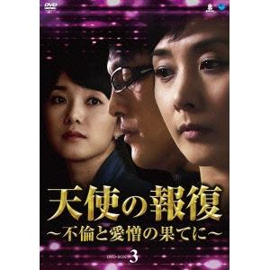 天使の報復 ~不倫と愛憎の果てに~ DVD-BOX3 【DVD】