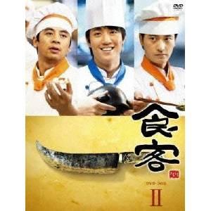 【送料無料】食客 DVD-BOX II 【DVD】