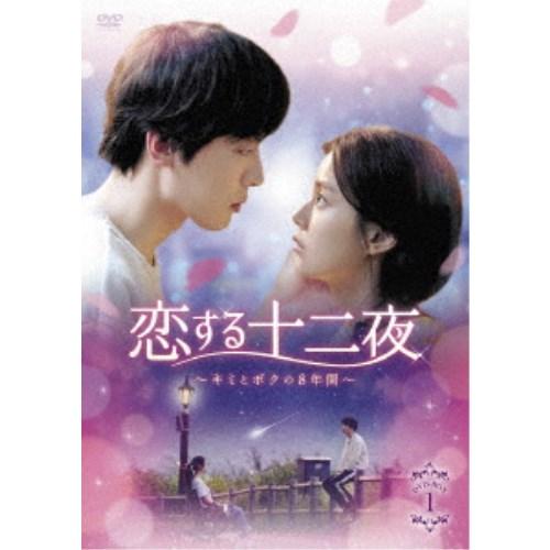恋する十二夜~キミとボクの8年間~ DVD-BOX1 【DVD】