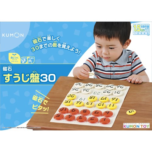 くもんの磁石すうじ盤30おもちゃ 格安 こども 子供 知育 勉強 1歳5ヶ月 セールSALE%OFF