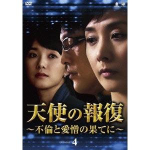 天使の報復 ~不倫と愛憎の果てに~ DVD-BOX4 【DVD】