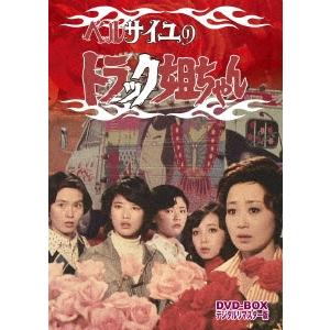 【送料無料】ベルサイユのトラック姐ちゃん DVD-BOX デジタルリマスター版 【DVD】