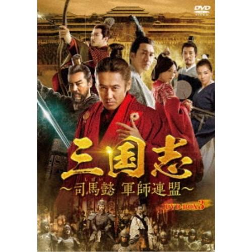 三国志~司馬懿 軍師連盟~ DVD-BOX3 【DVD】