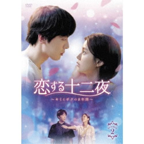 恋する十二夜~キミとボクの8年間~ DVD-BOX2 【DVD】
