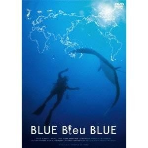 【送料無料】BLUE Bleu BLUEブルー・ブルー・ブルー DVD-BOX 【DVD】