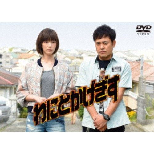 わにとかげぎす DVD-BOX 【DVD】