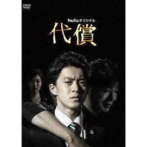代償 DVD-BOX 【DVD】