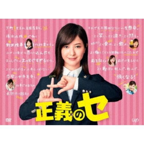 【送料無料】「正義のセ」DVD BOX 【DVD】