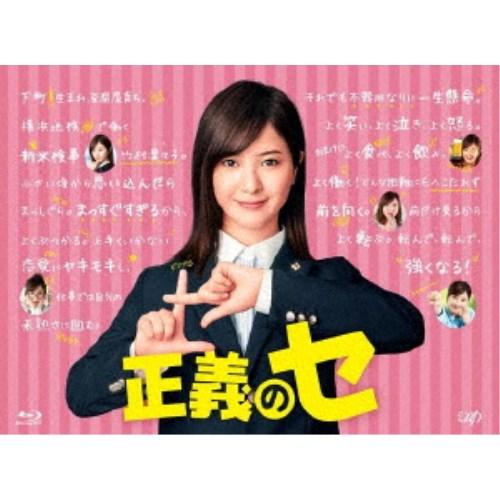 正義のセ Blu-ray BOX 【Blu-ray】