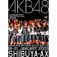 【送料無料】AKB48 リクエストアワー セットリストベスト100 2009 【DVD】