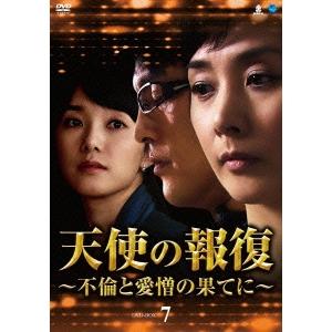 天使の報復 ~不倫と愛憎の果てに~ DVD-BOX7 【DVD】