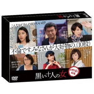 【送料無料】黒い十人の女 DVD-BOX 【DVD】
