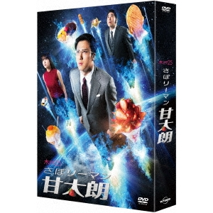 さぼリーマン甘太朗 DVD-BOX 【DVD】