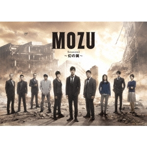 MOZU Season2 ~幻の翼~ DVD-BOX 【DVD】