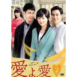 【送料無料】愛よ、愛 DVD BOX2 【DVD】