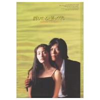 【送料無料】愛していると言ってくれ BOXセット 【DVD】