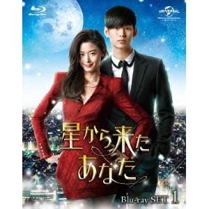 【送料無料】星から来たあなた Blu-ray SET1 【Blu-ray】