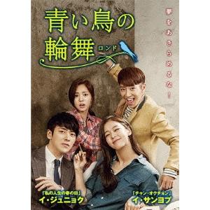 割引も実施中 青い鳥の輪舞 ロンド 全品最安値に挑戦 DVD DVD-SET1