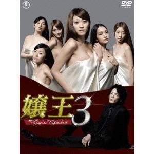 【送料無料】嬢王3 ~Special Edition~ DVD-BOX 【DVD】