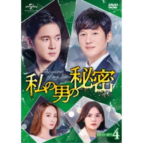 【送料無料】私の男の秘密 DVD-SET4 【DVD】