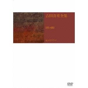 【DVD】 DVD-BOX 反メロドラマ [65-68] 【送料無料】 吉田喜重