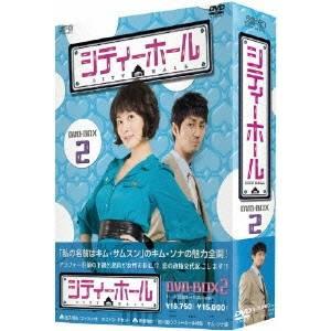 シティーホール DVD-BOX(2) 【DVD】