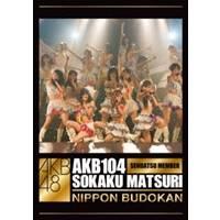 【送料無料】AKB104選抜メンバー組閣祭り 【DVD】