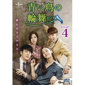 青い鳥の輪舞 誕生日プレゼント ロンド DVD DVD-SET4 人気ブランド