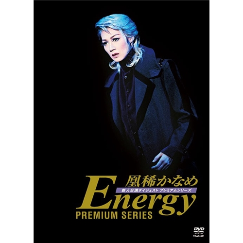 Energy Premium Series 凰稀かなめ 【DVD】