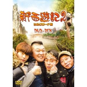 【送料無料】新西遊記2 シルクロード編DVD-BOX 【DVD】