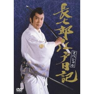 【送料無料】長七郎江戸日記 スペシャル 【DVD】