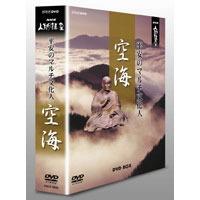 空海への道 DVD BOX 【DVD】