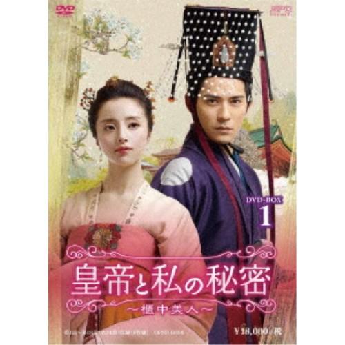 皇帝と私の秘密~櫃中美人~ DVD-BOX1 【DVD】