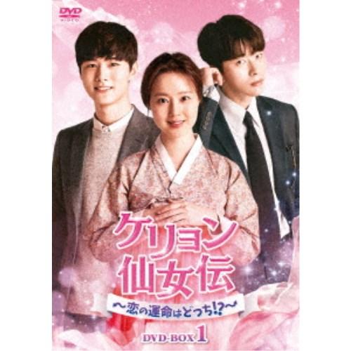 ケリョン仙女伝~恋の運命はどっち!?~ DVD-BOX1 【DVD】