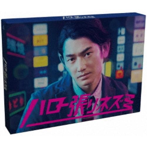【送料無料】ハロー張りネズミ Blu-ray BOX 【Blu-ray】