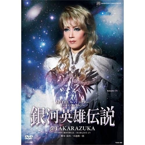 銀河英雄伝説 【DVD】