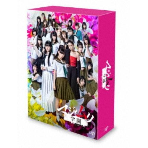 【送料無料】マジムリ学園 Blu-ray BOX 【Blu-ray】