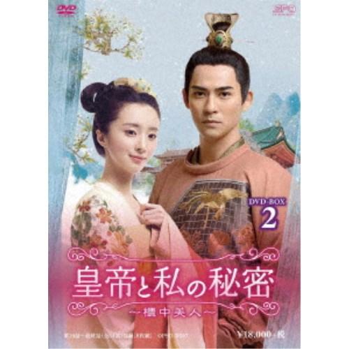 皇帝と私の秘密~櫃中美人~ DVD-BOX2 【DVD】