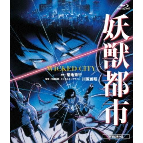 妖獣都市 Blu-ray OUTLET 高級品 SALE