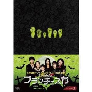 【送料無料】アンニョン!フランチェスカ シーズン3 前編 DVD-SET 【DVD】