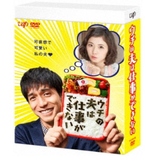 【送料無料】ウチの夫は仕事ができない DVD-BOX 【DVD】