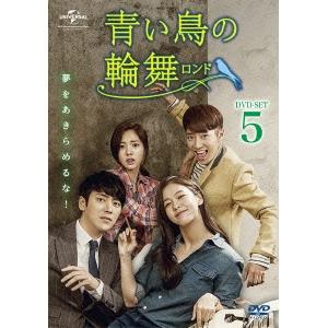 青い鳥の輪舞<ロンド> DVD-SET5 【DVD】